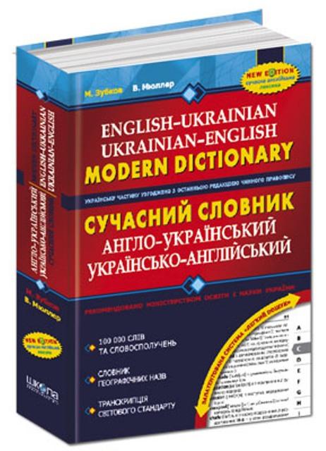 Word словарь англо-украинский